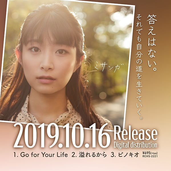 「Go for Your Life」 2019.10.16 Release