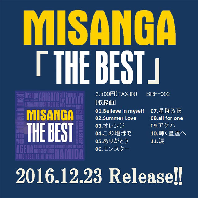 「THE BEST」 2016.12.23 Release